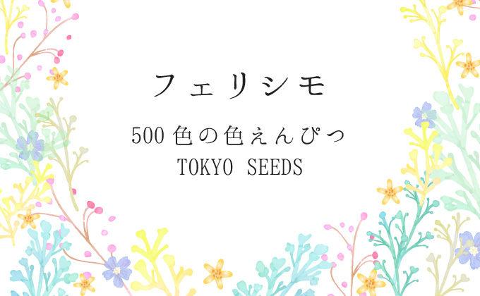 フェリシモ「500色の色えんぴつ TOKYO SEEDS」